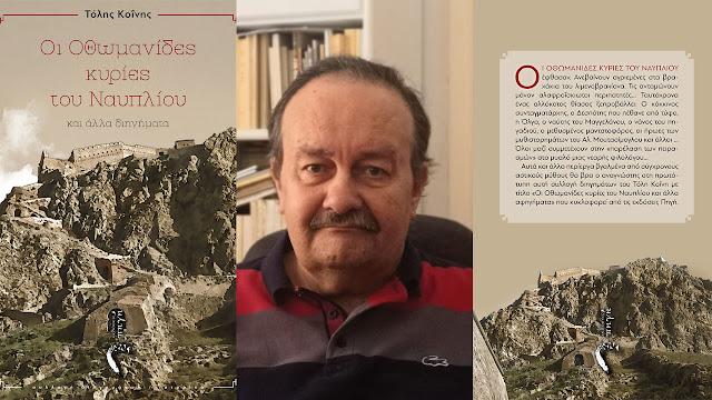 """Κυκλοφόρησαν """"Οι Οθωμανίδες Κυρίες του Ναυπλίου"""" του Τόλη Κοΐνη"""