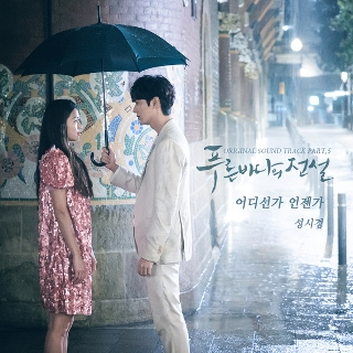 Chord : Sung Si Kyung - Somewhere Someday (OST. The Legend Of The Blue Sea)