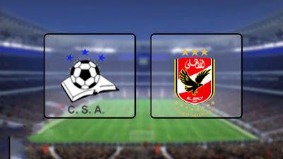 مشاهدة مباراة الأهلي وكانو سبورت بث مباشر اليوم 14-9-2019 في دوري أبطال إفريقيا