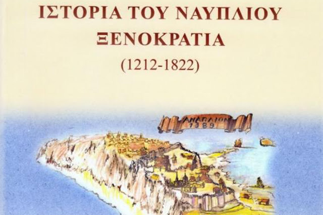 Παρουσίαση του βιβλίου: «Ιστορία του Ναυπλίου – Ξενοκρατία (1212-1822)»
