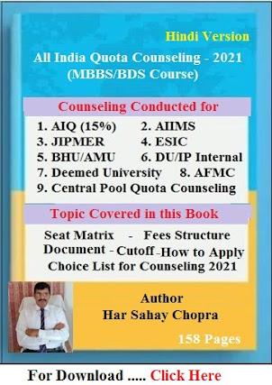 AIQ Counseling Book 2021 (Hindi)