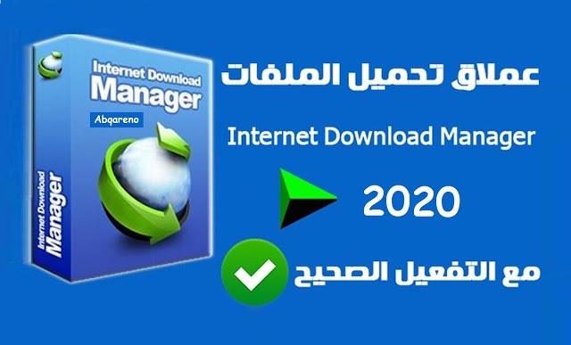 تحميل و تفعيل برنامج أنترنت داونلود منجر الاصدار الاخير IDM 2020 - ص 138
