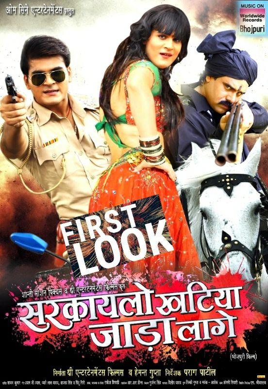 First Look Of Bhojpuri Film Sarkailo Khatiya Jada Lage