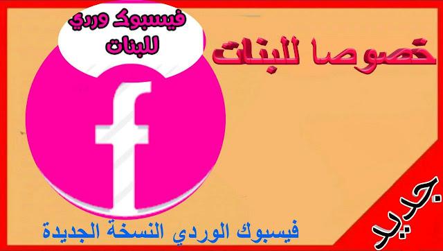 تنزيل  تطبيق الفيس بوك الوردي للبنات مجاناً Download اخر اصدار