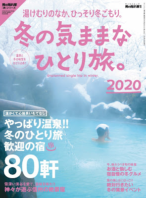 Fuyu no Kimama na Hitoritabi 2020 zip online dl and discussion