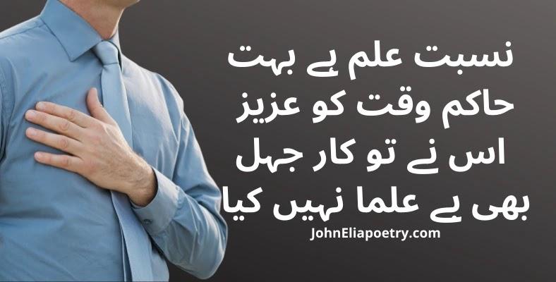 nisbat ilm hai bohat haakim waqt ko Aziz John Elia