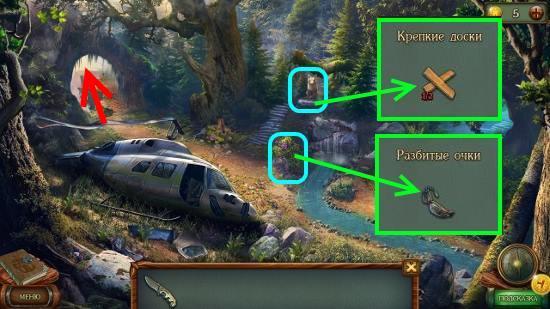 в кустах разбитые очки и крепкие доски около собаки в игре наследие 3 дерево силы