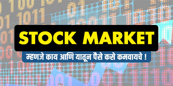 Stock Market in Marathi