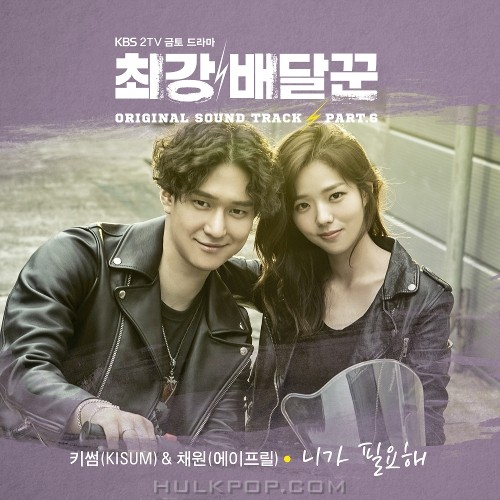 Kisum, Kim Chae Won (APRIL) – Strongest Deliveryman OST Part.6
