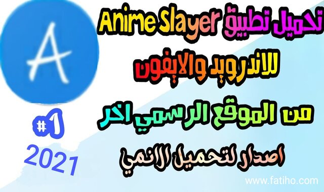 تحميل anime slayer - انمي سلاير