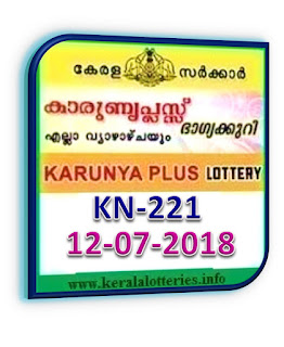 kerala lottery result from keralalotteries.info 12/07/2018, kerala lottery result 12.07.2018, kerala lottery results 12/07/2018, KARUNYA PLUS lottery KN 221 results 12/07/2018, KARUNYA PLUS lottery KN 221, live KARUNYA PLUS   lottery NR-68, KARUNYA PLUS lottery, kerala lottery today result KARUNYA PLUS, KARUNYA PLUS lottery (KN-221) 12/07/2018, KN 221, KN 221, KARUNYA PLUS lottery KN221, KARUNYA PLUS lottery 12.07.2018,   kerala lottery lottery results, lotteries results, keralalotteries, kerala lottery, result kerala   lottery draw, kerala lottery results, kerala kerala kerala lottery result live, kerala lottery bumper result, keralastate lottery today, kerala lottare, KARUNYA PLUS,  lottery result KARUNYA PLUS kerala lottery result, today KARUNYA PLUS image, images, pics purchase, lottery today KARUNYA PLUS, KARUNYA PLUS lottery   result today, 12.07.2018, kerala lottery result 12-07-2018, kerala lottery result 12-07-2018, kerala lottery result KARUNYA PLUS, KARUNYA PLUS lottery result today, KARUNYA PLUS lottery KN-221,   KARUNYA PLUS lottery results today, kerala lottery results today KARUNYA PLUS, kerala lottery result today,  lottery result, KARUNYA PLUS lottery yesterday, KARUNYA PLUS-lottery-result-today- result today, kerala lottery results today, today kerala lottery result, KARUNYA PLUS lottery results, draw result, kerala lottery online   today   result, , buy kerala lottery online result, gov.in, picture, kerala  pictures kerala lottery, kerala kerala lottery online buy, KARUNYA keralalotteryresult, today kerala lottery result KARUNYA PLUS, kerala lottery result, kerala lottery result live, kerala lottery result today KARUNYA PLUS lottery result, kerala lottery today, kerala lottery online lottery results, kl result, yesterday kerala-lottery-results, keralagovernment, KARUNYA PLUS today, kerala lottery KARUNYA PLUS today result, kerala lottery result, lottery today, lottery result PLUS lottery today, today lottery www.keralalotteries.info-live-