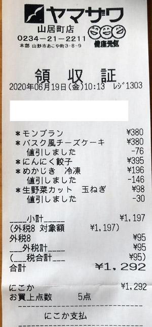 ヤマザワ 山居町店 2020/6/19 のレシート