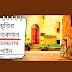 স্মৃতির সাতকাহন    ---------    সত্যেন্দ্রনাথ পাইন