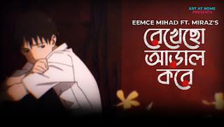 Rekhecho Aral Kore Lyrics (রেখেছো আড়াল করে) Eemce Mihad - Miraz