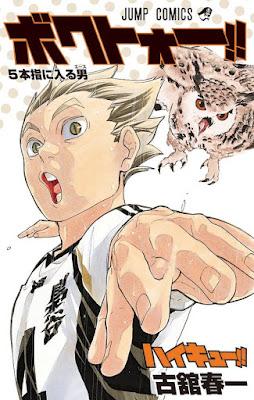 Hellominju.com: ハイキュー!!    ショーセツバン!! 第10巻 リバーシブルカバー 表紙    Haikyuu!! Shōsetsuban!! Covers   Hello Anime !