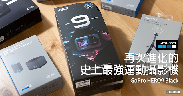GoPro HERO9 Black Unboxing and Review (GoPro HERO9 Black 運動攝影機開箱評測)