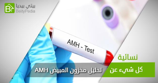 تحليل مخزون المبيض AMH