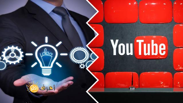 يوتيوب تروج لميزتها الجديدة وتحذيرات ضخمة لكافة مالكي قنوات اليوتيوب