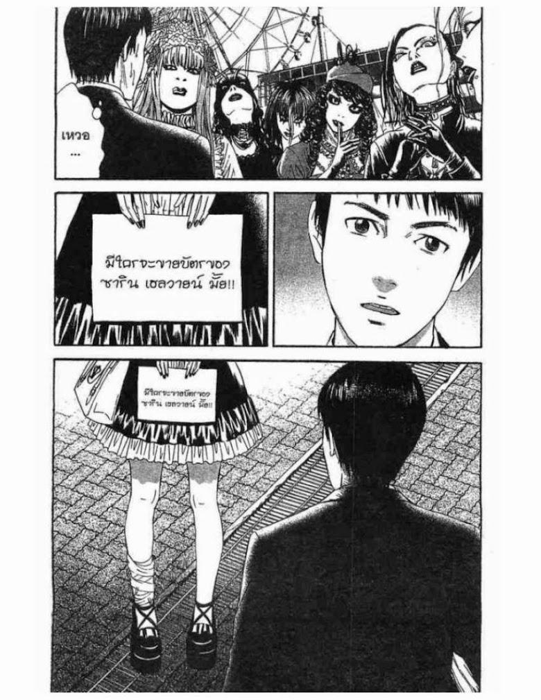Kanojo wo Mamoru 51 no Houhou - หน้า 10