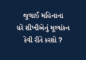 June-July Ghare Shikhiye Book Mulyankan and QR Code Scan Important Video