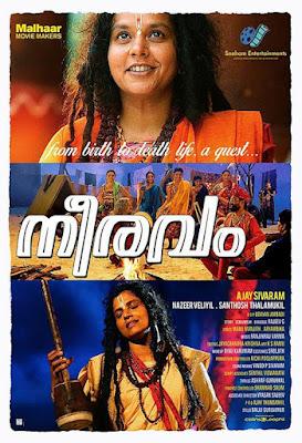 Neeravam Malayalam movie, www.mallurelease.com