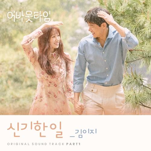 Kim EZ (Ggotjam Project) – About Time OST Part.1