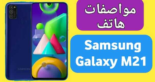 سعر و مواصفات هاتف سامسونج samsung galaxy M21 عيوب و مميزات