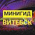 Куда сходить в Витебске: топ мест в северной столице