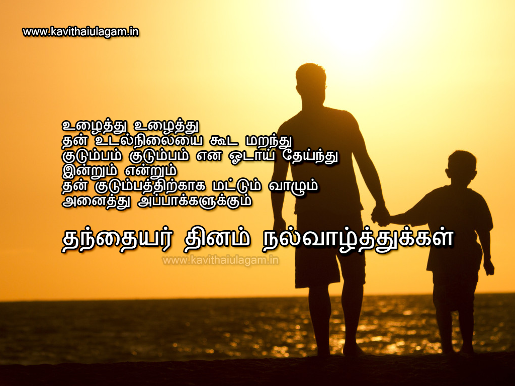 Fathers Day Kavithai | Fathers Day Kavithai In Tamil ...