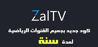 كود تفعيل Zaltv صالح لمدة سنة / ينتهي حتى سنة 2020
