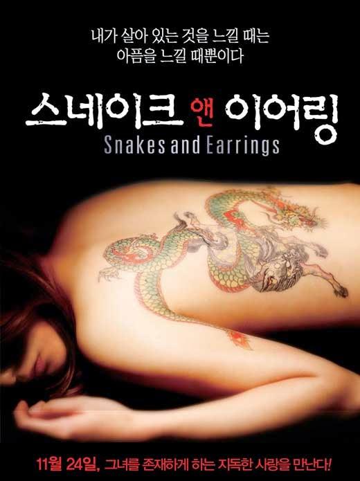 Snakes and Earrings (2008) | Lintas Film