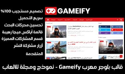 قالب Gameify - قالب بلوجر معرب للألعاب واخبار وتقنية