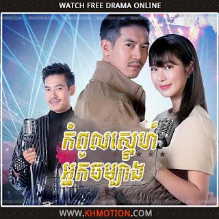 Kompul Sne Neak Chambang