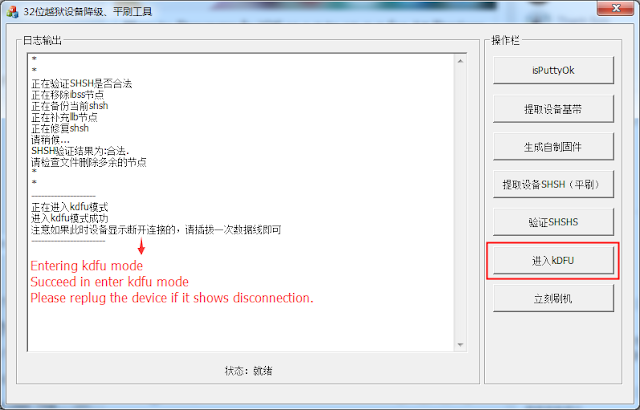 1515483602391005165 How to Enter KDFU Mode Using Futurerestore? Jailbreak