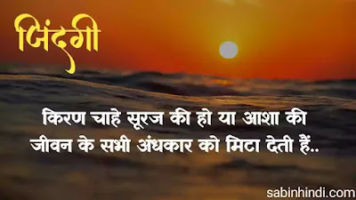 truth of life quotes in hindi font