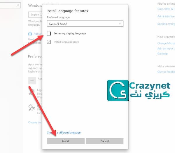 طريقة تغيير لغة العرض الخاصة بالويندوز إلى أي لغة