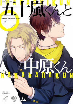 五十嵐くんと中原くん 第01巻 [Igarashi-kun to Nakahara-kun vol 01] rar free download updated daily