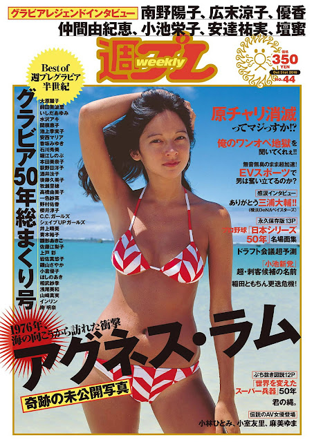 Agnes Lum Weekly Playboy Oct 2016 Cover