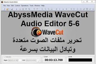AbyssMedia WaveCut Audio Editor 5-6 تحرير ملفات الصوت متعددة وتبادل البيانات بسرعة