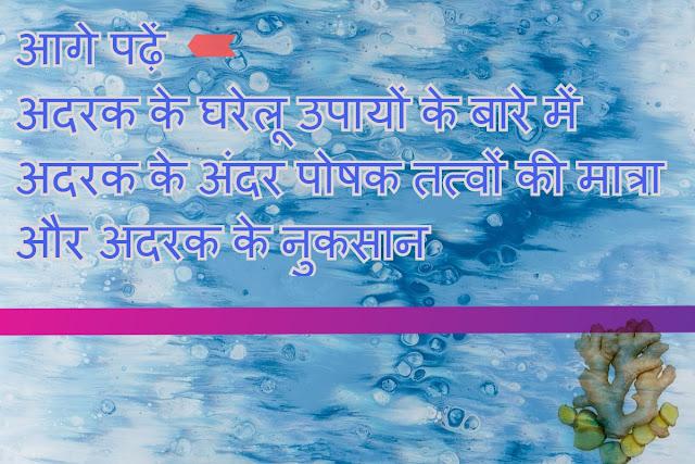 अदरक के 15 फायदे, घरेलू उपाय, पोषक तत्व और नुकसान - (Benefits of Ginger (adrak), Home Remedy, Nutrients and Side effects in hindi)
