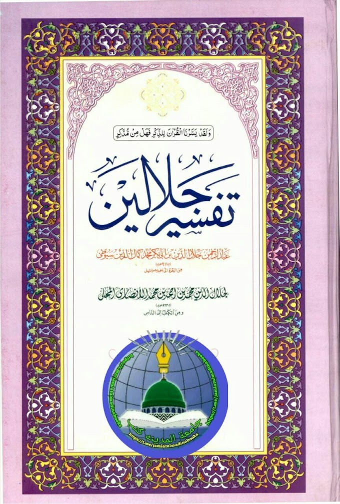 Tafseer e Jalalain Complete تفسیر جلالین مکمل