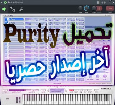 Luxonix purity 2019