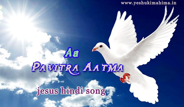 aa pavitra aatma song lyrics, आ पवित्र आत्मा, jesus song hindi