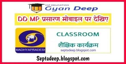दूरदर्शन MP लाइव टीवी ऑनलाइन दूरदर्शन MP लाइव प्रसारण on Mobile,  दूरदर्शन MP लाइव क्लास मोबाइल पर