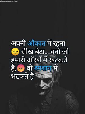 Royal Attitude Status, Attitude status in hindi, Hindi Attitude Status