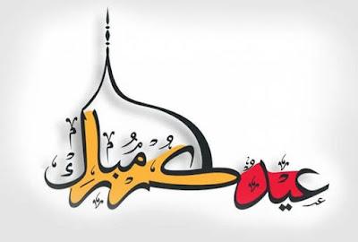 ( صور عيد مبارك - خلفيات عيد سعيد )