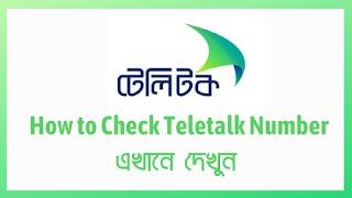 How to Check Teletalk Number 2020,teletalk number check,teletalk,teletalk number check 2020,how to check airtel number,how to check teletalk internet balance,how to check own number teletalk,teletalk balance check,how to check teletalk number,how to check teletalk own number by sms,how to check,how to see teletalk number,how can i check my teletalk number,how to check banglalink number,teletalk number check code 2020