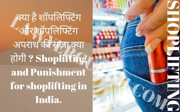 क्या है शॉपलिफ्टिंग और शॉपलिफ्टिंग अपराध की सजा क्या होगी ? Shoplifting and Punishment for shoplifting in India.