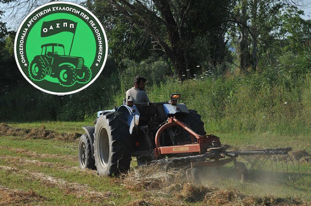 Ομοσπονδία Αγροτικών Συλλόγων Πελοποννήσου: Πληρώσαμε πολλά δεν θα πληρώσουμε ξανά!