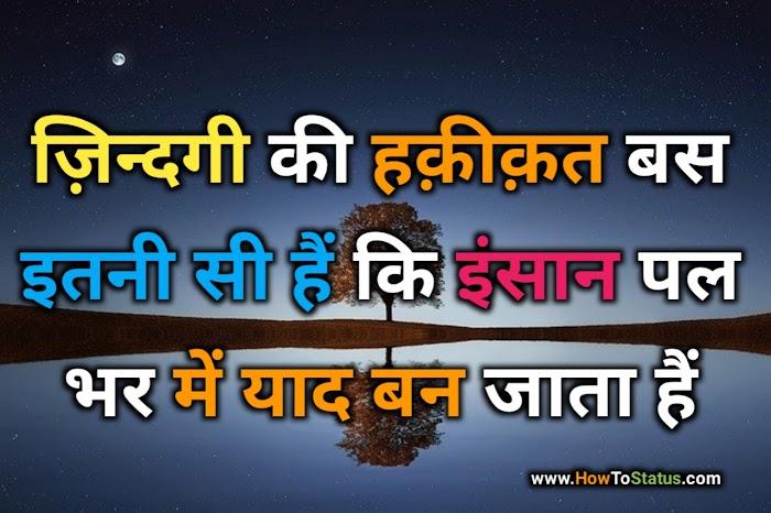 Vajanadaar status hindi